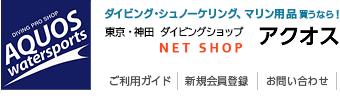 ダイビングショップ アクオス 東京/ダイビング器材・シュノーケル用品、ラッシュガード買うなら!