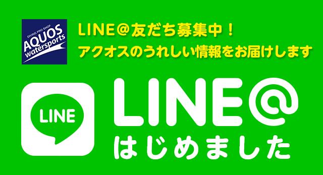 アクオス公式LINE@