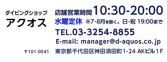 ダイビングショップアクオス東京神田/営業時間10:30-20:00