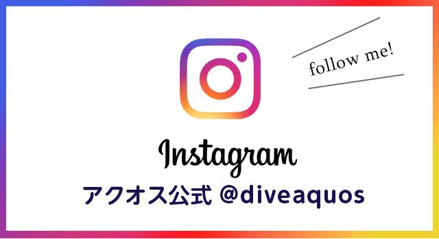 ダイビングショップアクオス東京神田公式インスタグラム