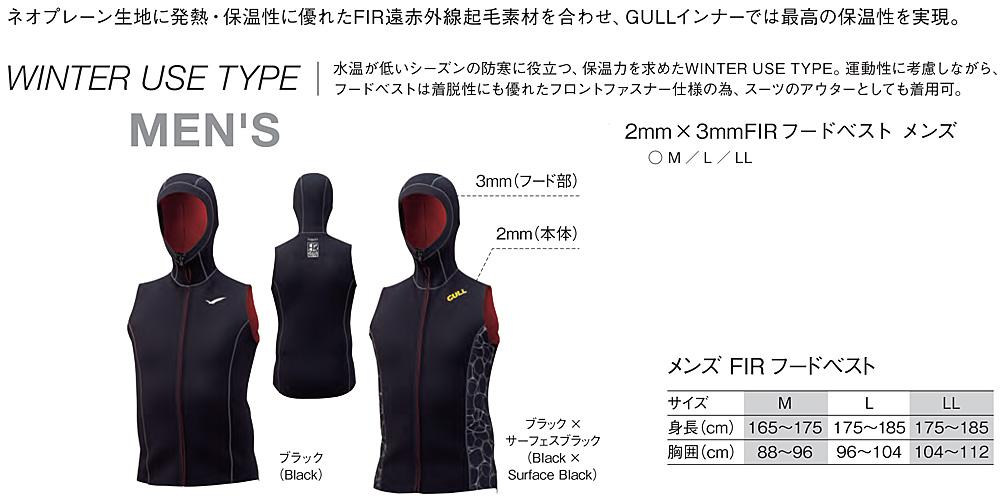 GULL(ガル)2mm×3mmFIRフードベスト  メンズGW-6645【おすすめ・人気】