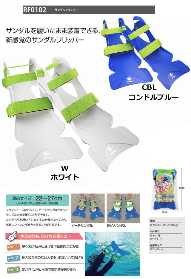 足ひれREEFTOURER RF0102 サンダルフリッパー