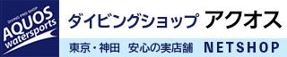 ダイビングショップ アクオス 東京・神田ダイビング器材・シュノーケル用品、ラッシュガード買うなら!