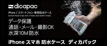 iPhone/スマホ対応防水ケースはこちら!