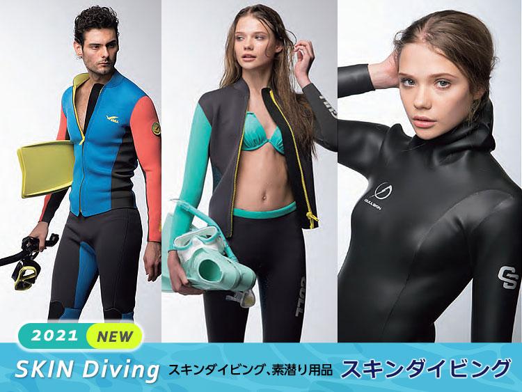 スキンダイビング、素潜り skindiving