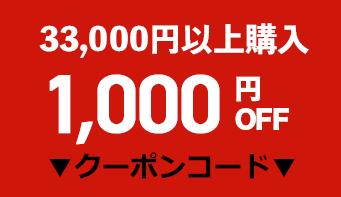 1,000円OFFクーポン!