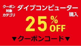 ダイブコンピューター25%OFF!!
