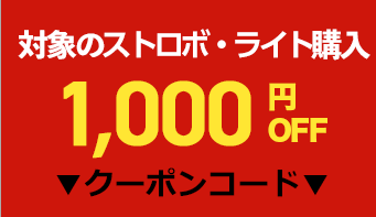 対象の水中ストロボ・ライト1,000円OFFクーポン!