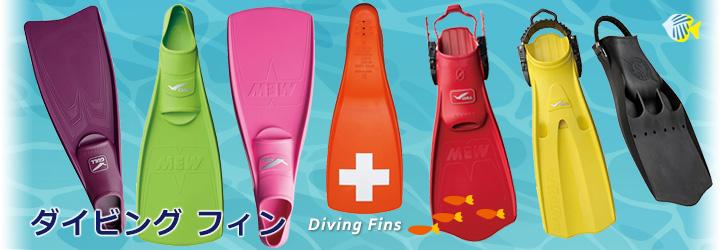 ダイビング フィン
