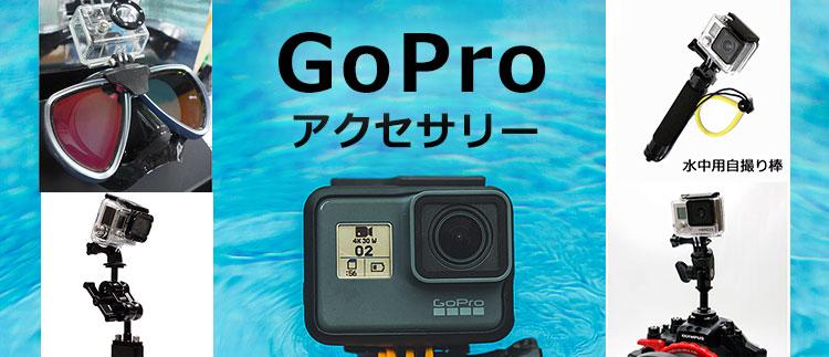 GoProゴープロ アクセサリー 自撮り棒やマスクにつけて撮影できます