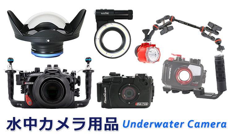 水中カメラ用品Underwater Camera