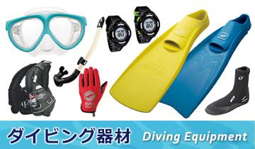 ダイビング器材