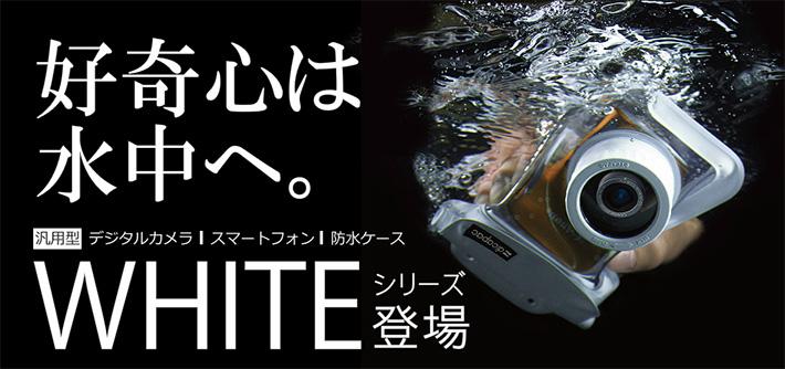 好奇心は水中へ。デジタルカメラ防水ケース