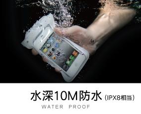 水深10M防水