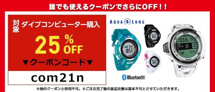 【クーポン対象】ダイブコンピューター25%OFF