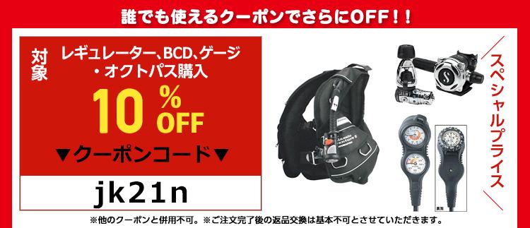【クーポン対象】重器材10%OFF