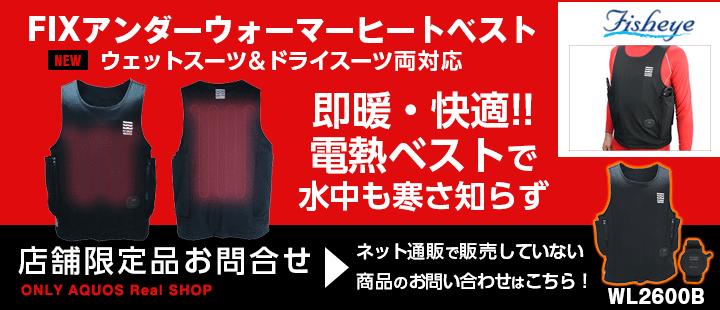 【神田実店舗限定】FIXアンダーウォーマーヒートベスト