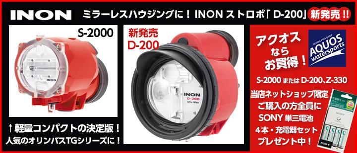 INON S2000人気の定番ストロボ&INON D200ストロボ新発売