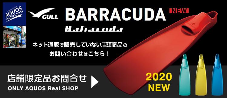バラクーダ2020モデル ダイビングショップアクオス東京店頭限定