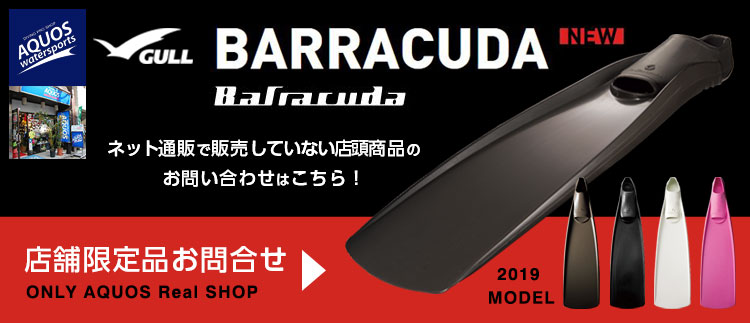 ダイビングフィン GULL(ガル)フィン バラクーダ2019店頭限定取扱商品ご予約受付中