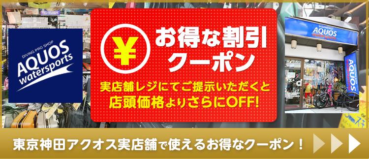ダイビングショップ東京神田アクオス実店舗割引クーポン