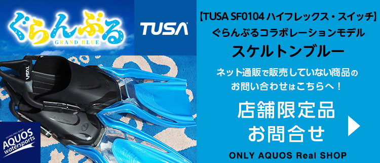 TUSA SF0104 HyFlex Switch アニメ「ぐらんぶる」限定モデルフィン