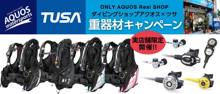 TUSA重器材キャンペーン