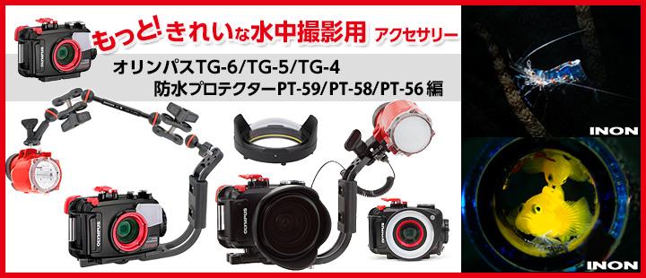オリンパスTG-4/TG-5/TG-6防水プロテクターPT-056/PT-058/PT-059 もっと!きれいな水中撮影用アクセサリー