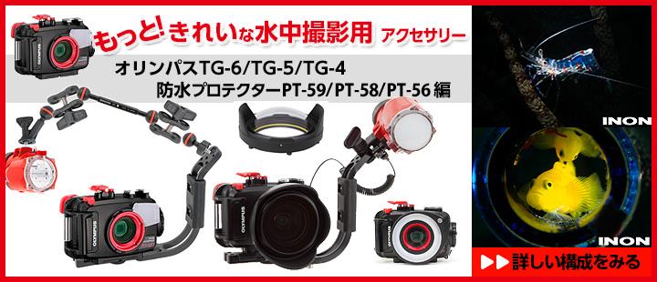 オリンパスTG-6/TG-5/TG-4もっと!きれいな撮影用アクセサリー