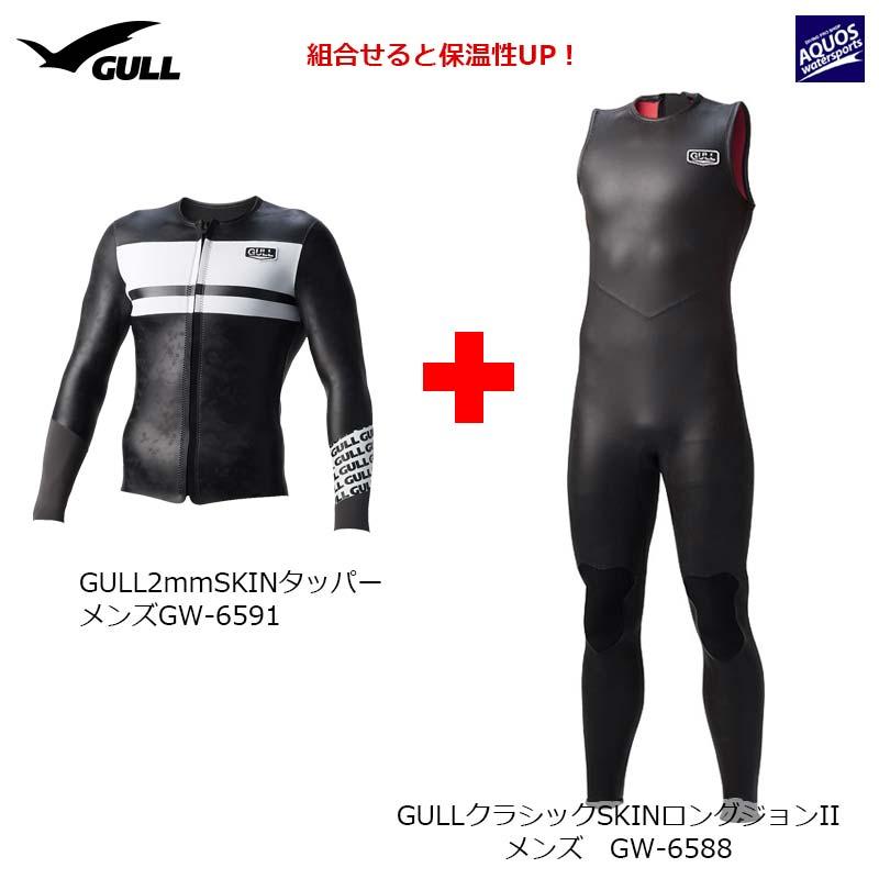 GULL(ガル)クラシックSKINロングジョンIIメンズGW-6588セットアップ例