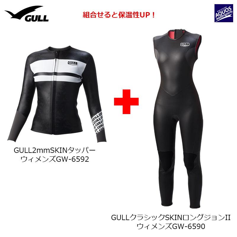 GULL(ガル)クラシックSKINロングジョンIIウィメンズGW-6590セットアップ例