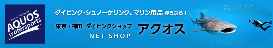 ラッシュガード、ダイビング・シュノーケル用品買うなら東京神田ダイビングショップアクオス