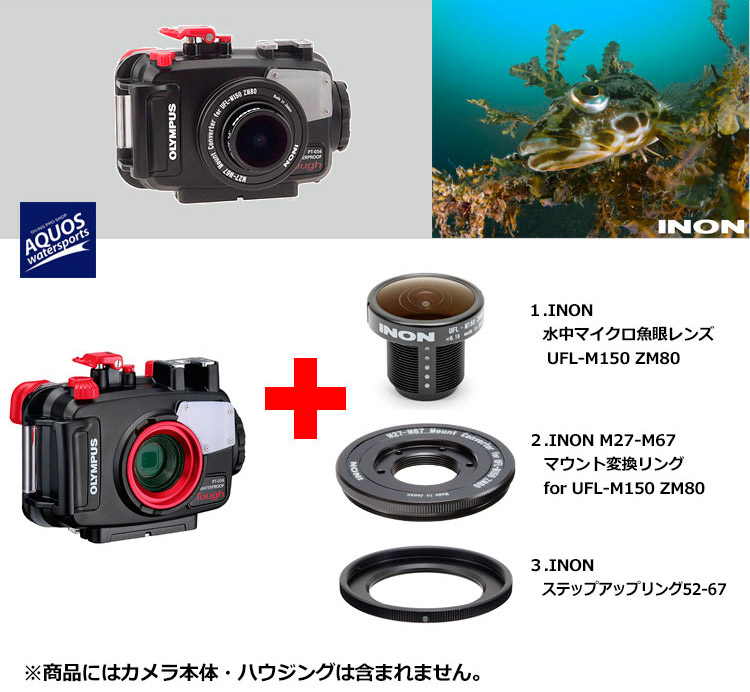 オリンパスTG-4/TG-5 PT-056水中マイクロ魚眼レンズINON(イノン)UFL-M150 ZM80