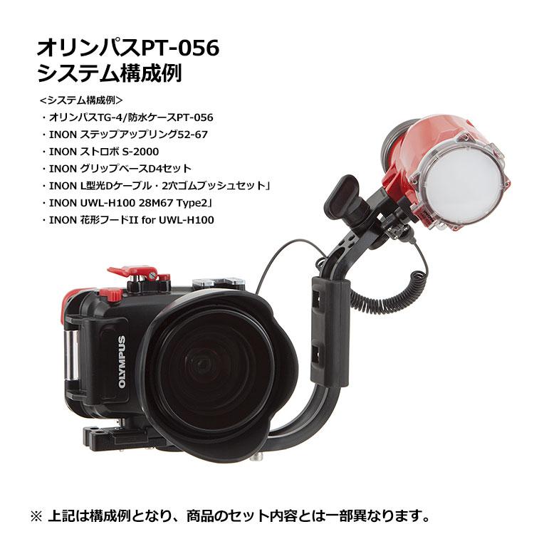 INON(イノン)ストロボS-2000グリップベースセット