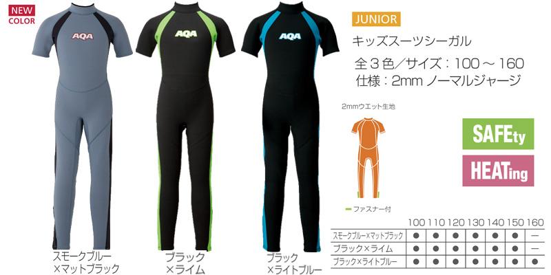 子供用ウェットスーツ AQA(アクア)キッズスーツシーガル2 KW-4505A