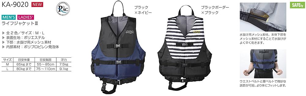AQA(アクア)ライフジャケット3 フローティングベスト KA-9020 大人用