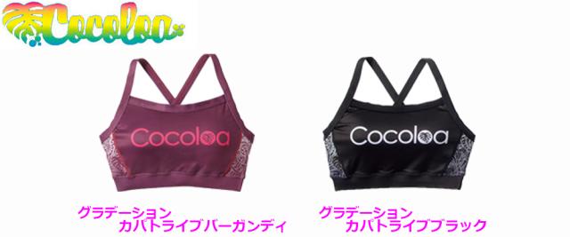 Cocoloa(ココロア)リラックスセットアップトップス GW-6442