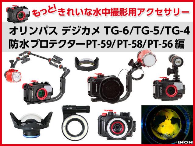オリンパスTG-4/5/6もっと!きれいな撮影用アクセサリー