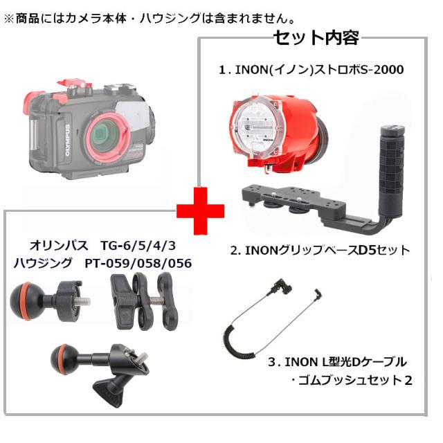 INON(イノン)S-2000ストロボ グリップベースD5セット
