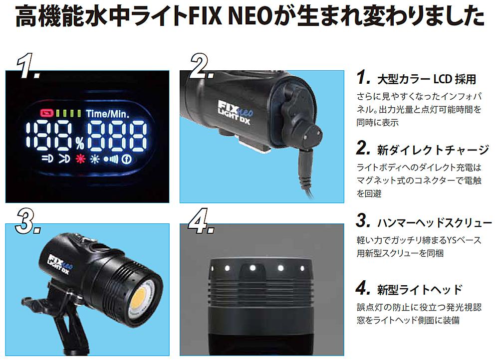 Fisheye(フィッシュアイ)FIX NEO 1500 DX SWR IIライト