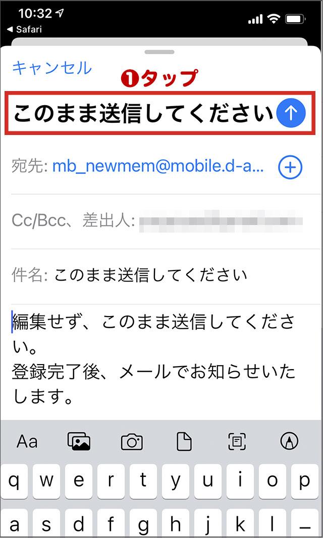 メール画面「このまま送信してください」