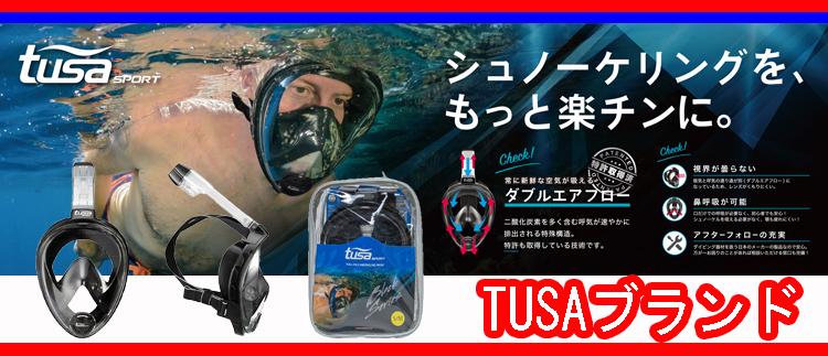 シュノーケルセットTUSA SPORT(ツサスポーツ)フルフェイスマスクUM8001