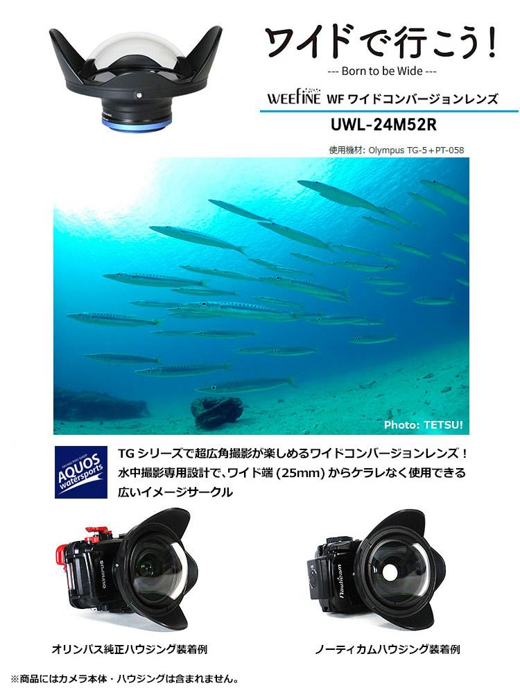 WEEFINE WF ワイドコンバージョンレンズ UWL-24M52R Fisheye(フィッシュアイ)